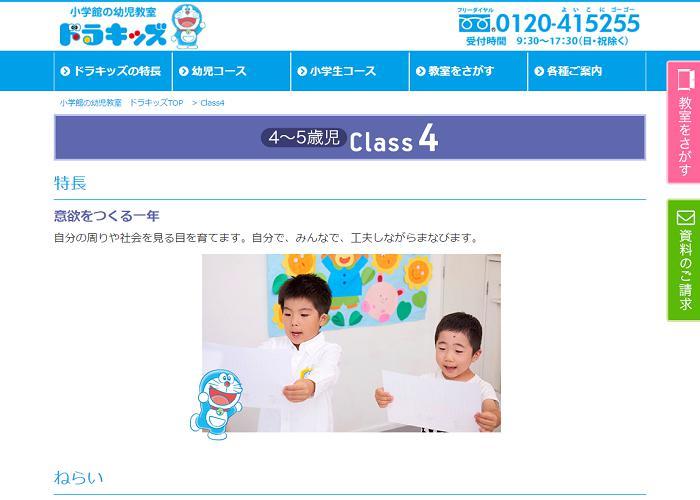 ドラキッズ Class4 (4・5歳)の画像