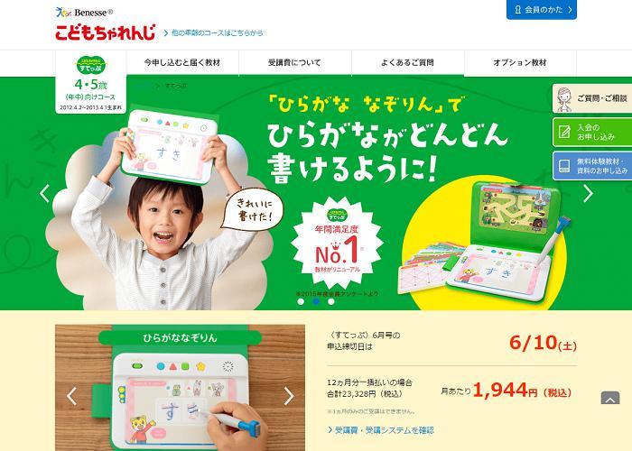 こどもちゃれんじ すてっぷ (4・5歳 年中コース)の画像