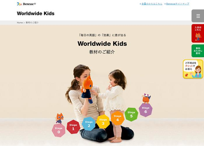 Worldwide Kids Stage0 (0歳)の画像