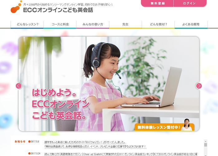 ECCオンライン子供英会話 (小学生)の画像