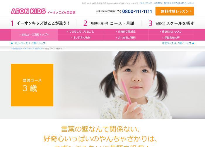 イーオンキッズ 幼児コース (3歳)の画像
