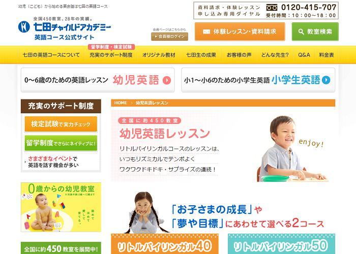 七田チャイルドアカデミー 英語コース (0~6歳)の画像