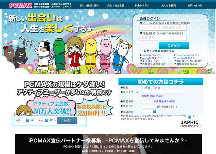 PCMAXの画像