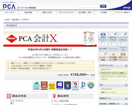 PCA会計シリーズの画像