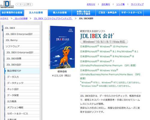 JDL IBEX会計シリーズの画像