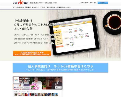ネットde会計(2018年5月31日サービス終了)の画像