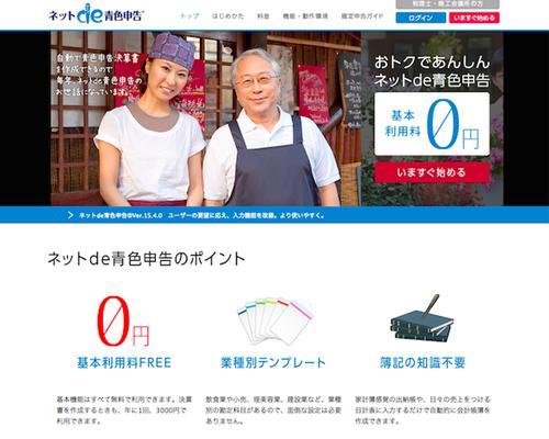 ネットde青色申告(2018年5月31日サービス終了)の画像
