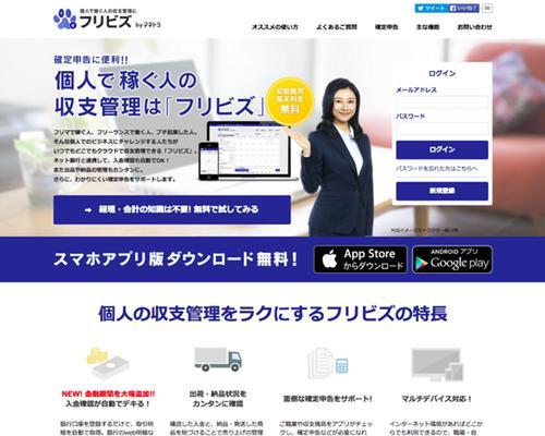 フリビズ byマネトラ(2018年3月31日サービス終了)の画像