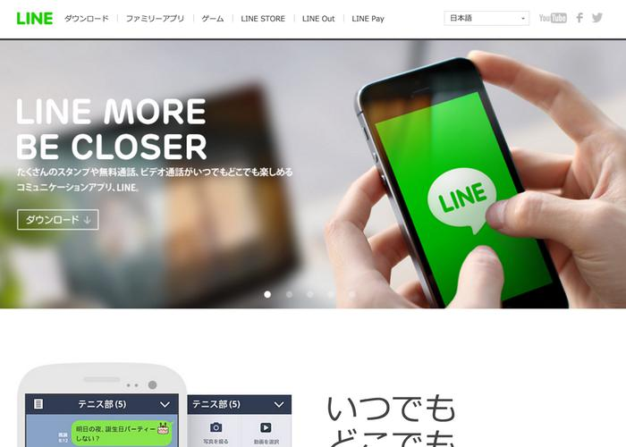 LINE(出会い系目的で利用)の画像