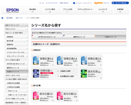 EPSON財務応援シリーズの画像