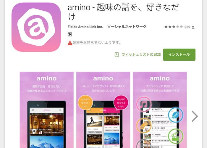 amino(配信停止)の画像