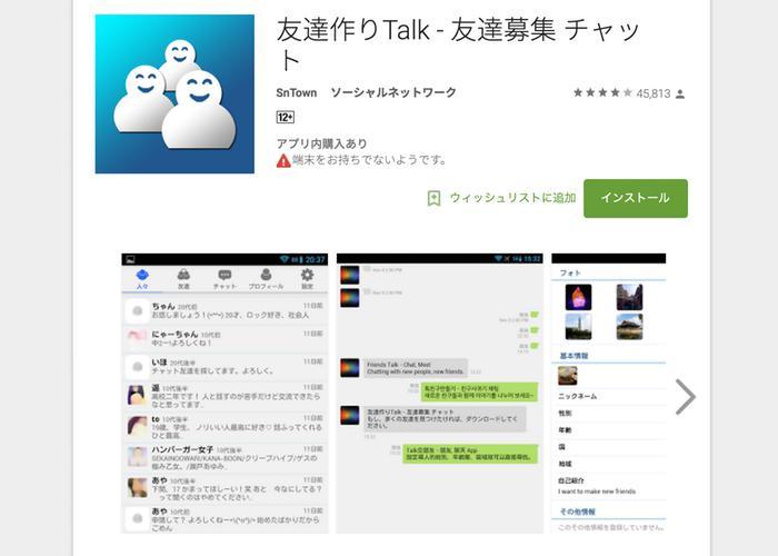 友達作りTalk(出会い系目的で利用)の画像