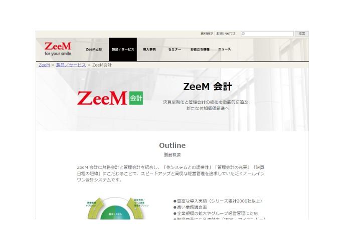ZeeM会計の画像