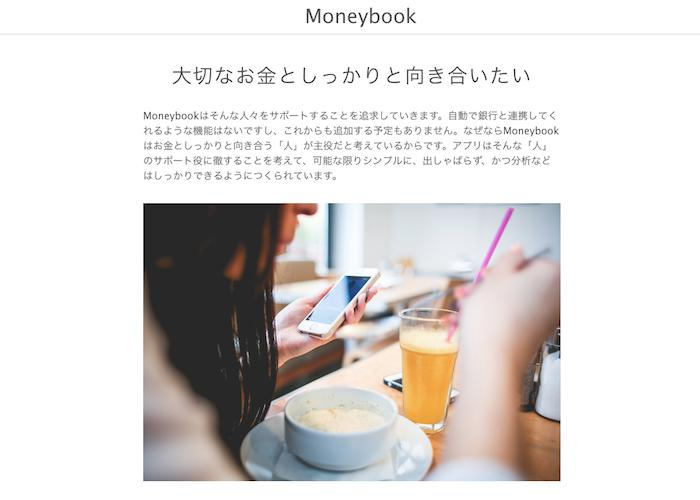 Monelyze(旧Moneybook)の画像