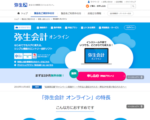 弥生会計オンラインの画像