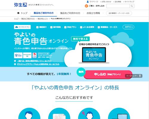 やよいの青色申告オンラインの画像