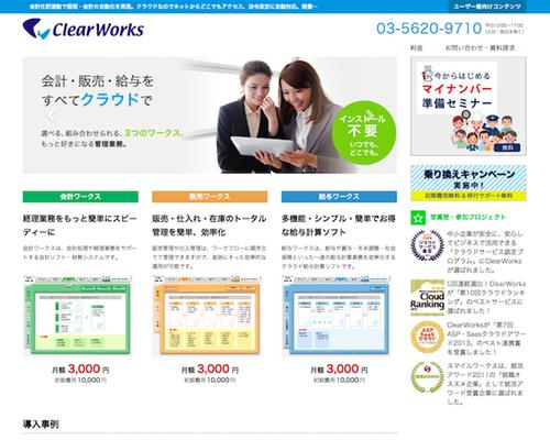 ClearWorksの画像