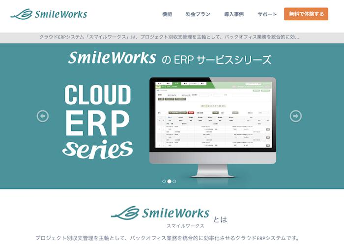SmileWorks(旧ClearWorks)の画像