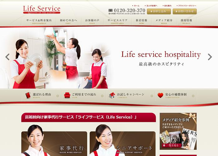 ライフサービスの画像