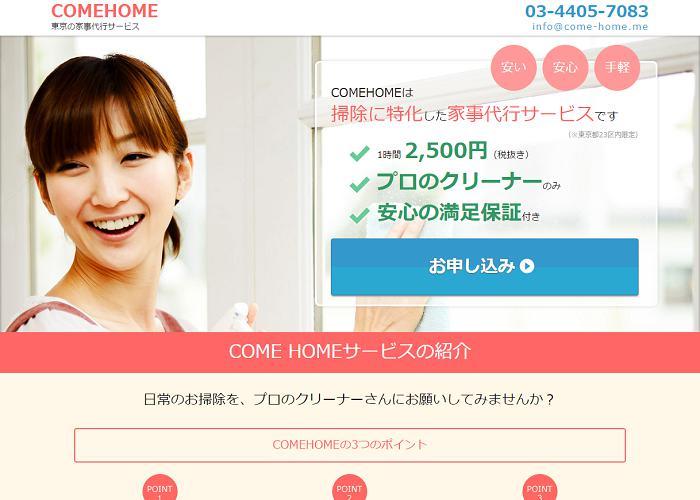 COMEHOME(2018年7月、swippに事業譲渡)の画像