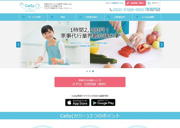 CaSy(カジー)の画像