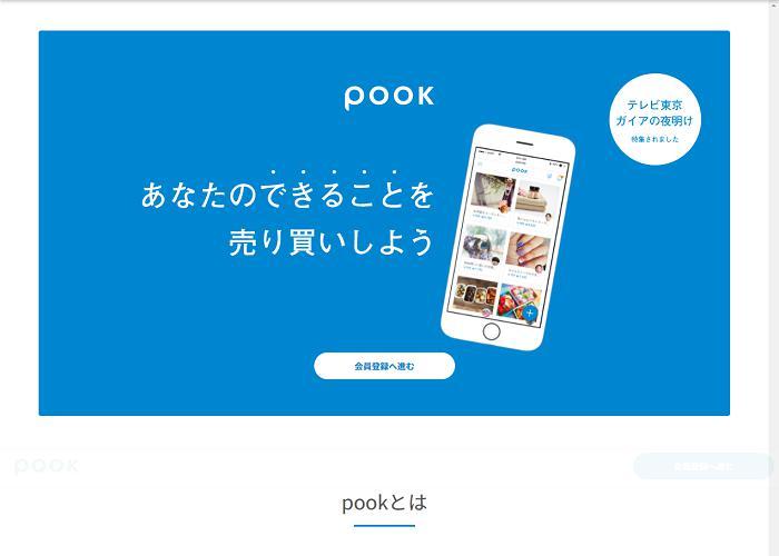 pook(プック)※サービス終了の画像