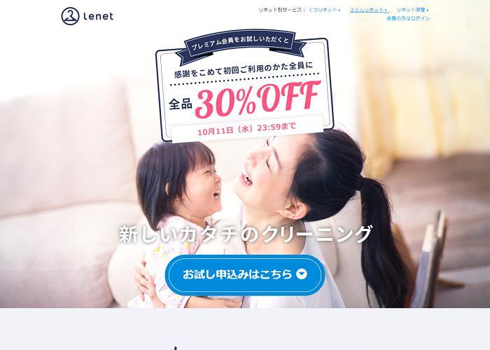 Lenet(リネット)の画像