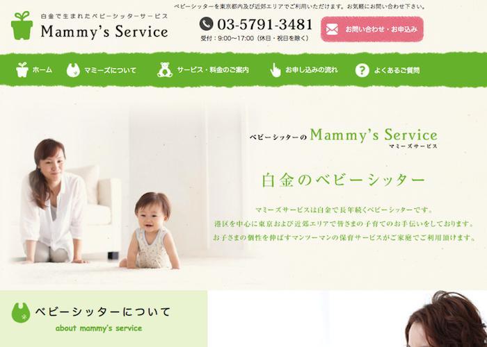 マミーズサービスの画像