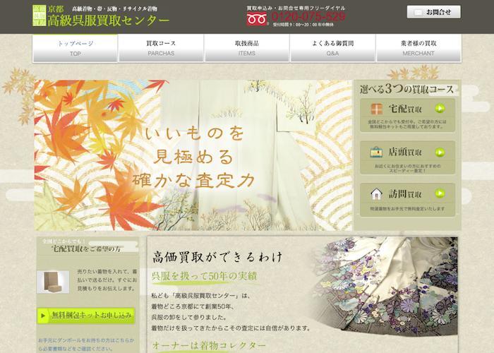 京都高級呉服買取センターの画像