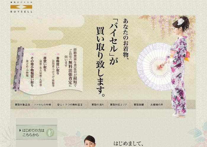 バイセル(旧スピード買取.jp)の画像