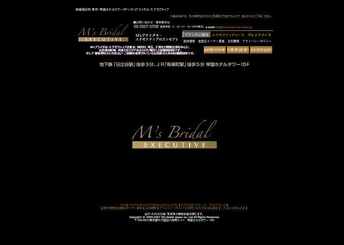 M'sブライダル・エグゼクティブの画像