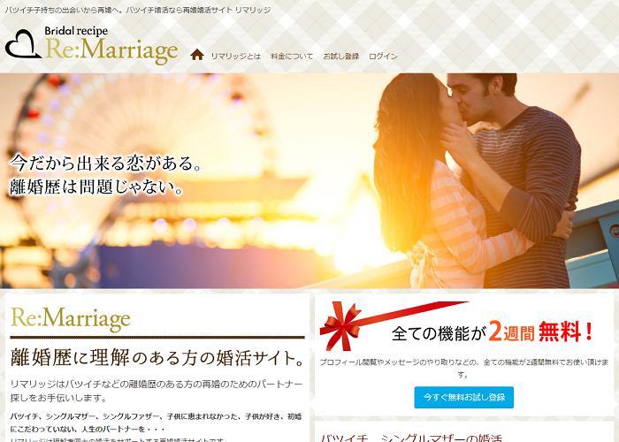 ブライダルレシピ・リマリッジ 【サービス終了】の画像