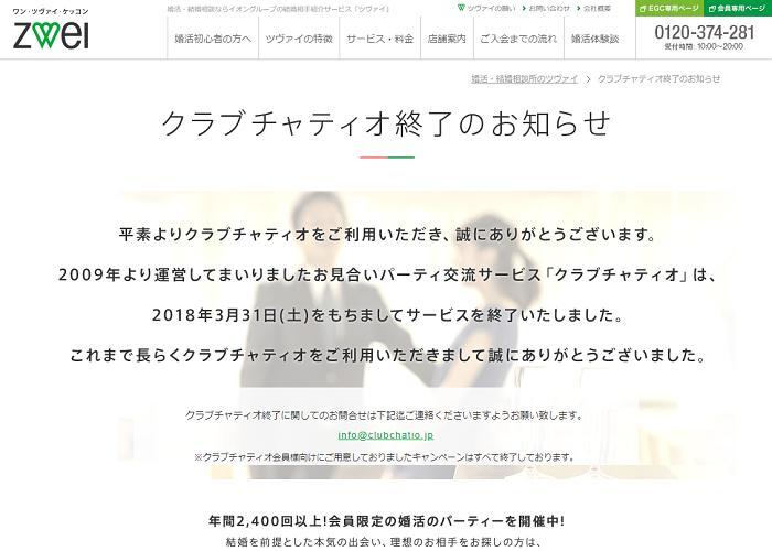 クラブチャティオ 【サービス終了】の画像