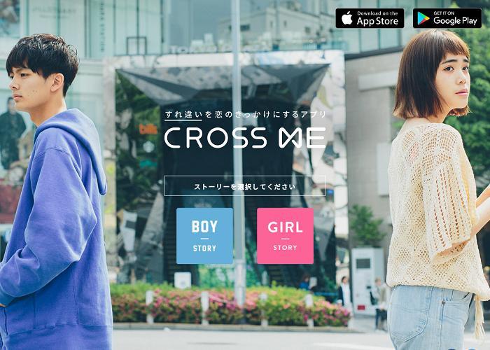 CROSS ME(クロスミー)の画像