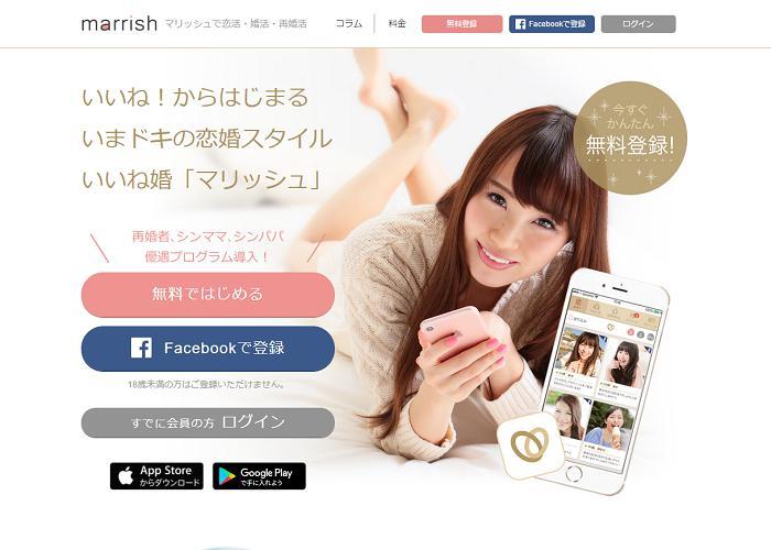 marrish(マリッシュ)の画像