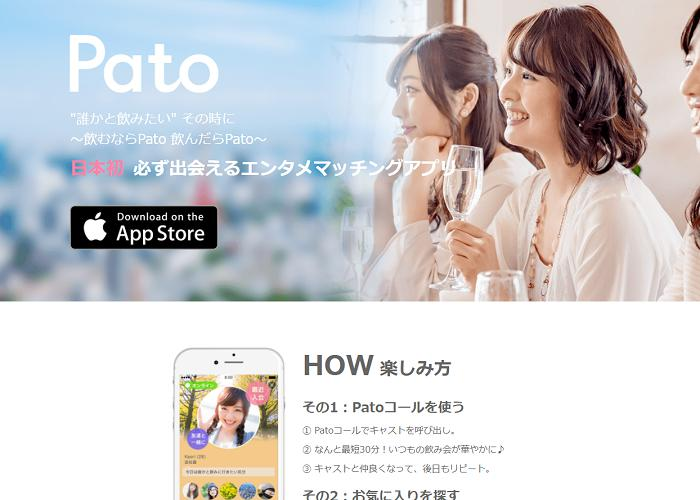 pato(パト)の画像