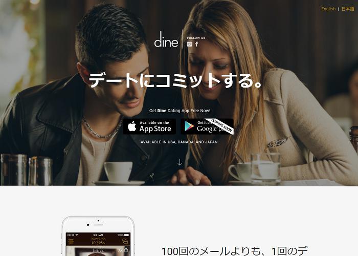 dine(ダイン)の画像