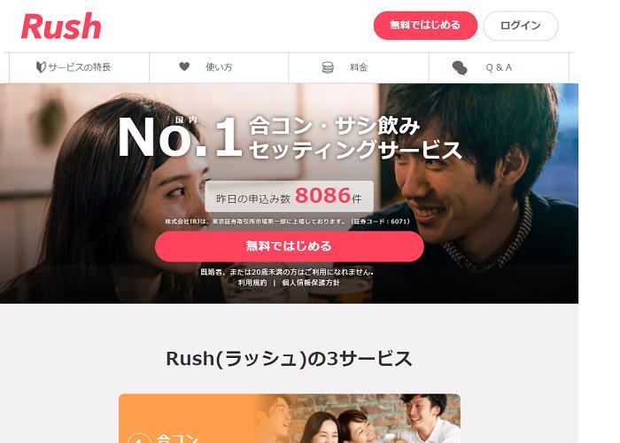 Rush(ラッシュ)の画像