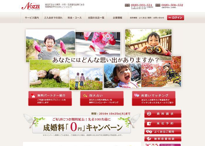 NOZZE(ノッツェ)の画像
