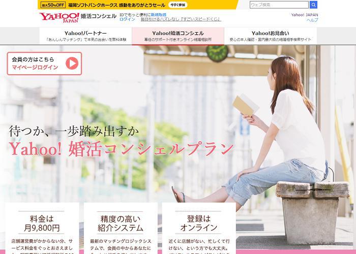 Yahoo!婚活コンシェル(2017年11月30日サービス終了)の画像
