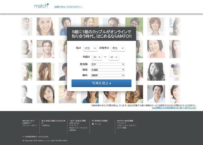 Match.com(マッチ・ドットコム)の画像