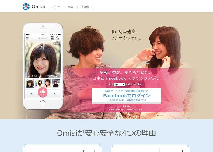 Omiaiの画像