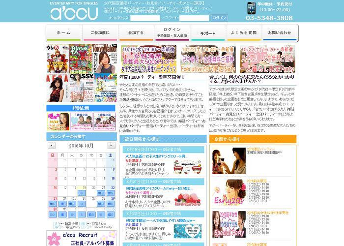 accu(アクー)の画像