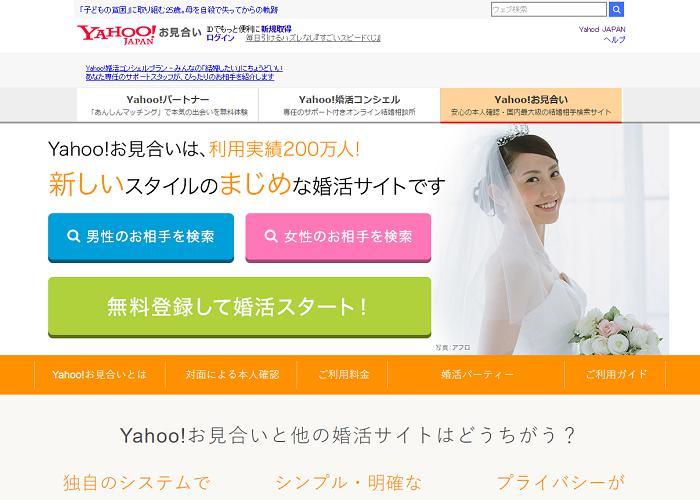 Yahoo!お見合い 【サービス終了】の画像