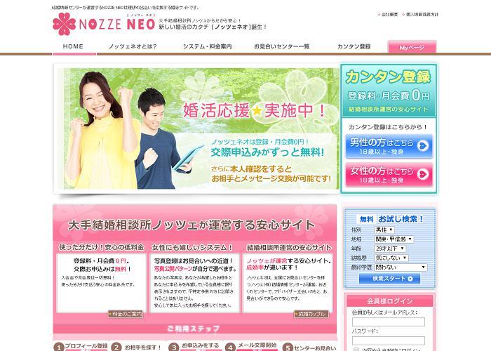 NOZZENEO(ノッツェネオ)の画像