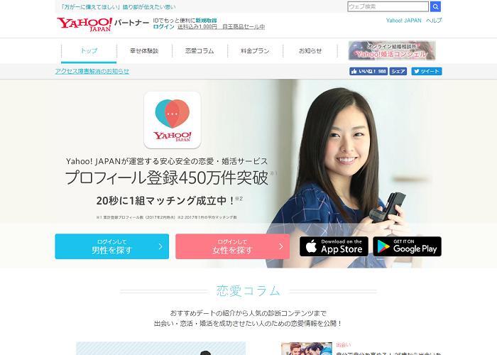 Yahoo!パートナーの画像