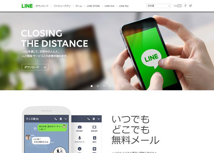 LINE(婚活目的で利用)の画像