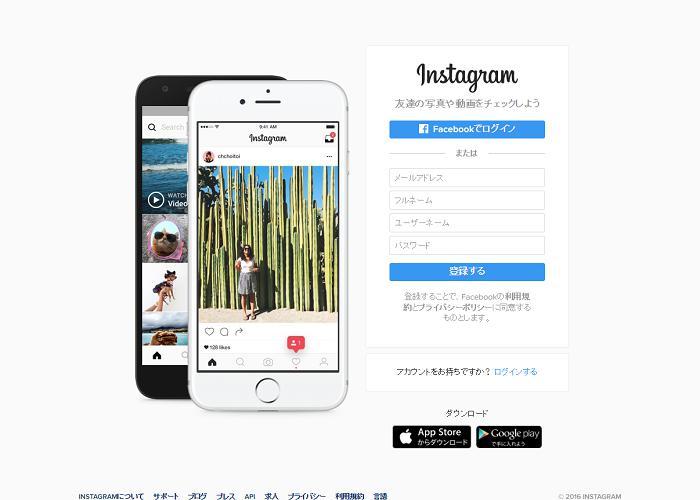 Instagram(婚活目的で利用)の画像