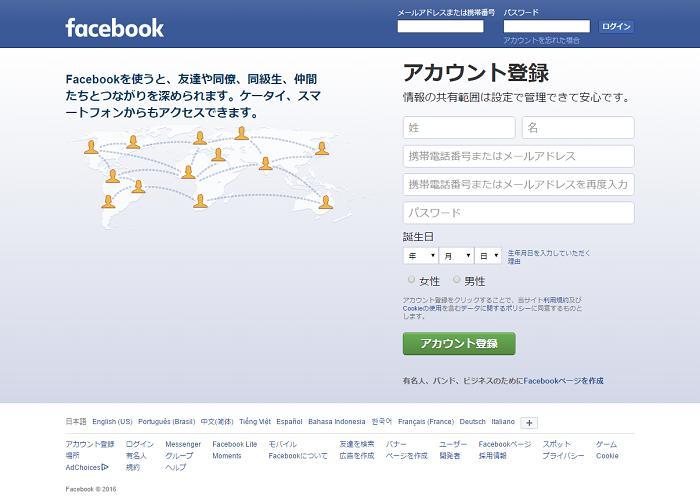 Facebook(婚活目的で利用)の画像