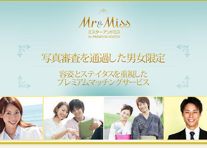 Mr&Miss(ミスターアンドミス)の画像